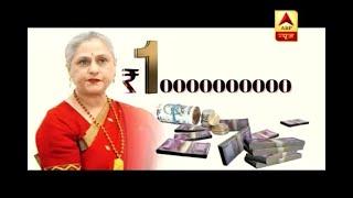 Aaj Ki Tareekh: Jaya Bachchan owns properties worth 1000 Crore - ABPNEWSTV