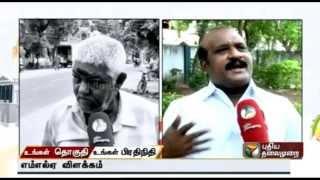 "Ungal Thoguthi Ungal Pradhinithi 16-09-2015 ""Thiruvidaimarudur"" – Puthiya Thalaimurai TV Show"