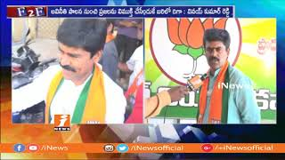 BJP Candidate Vinay Kumar Reddy Files Nomination From Armoor | Face To Face | iNews - INEWS