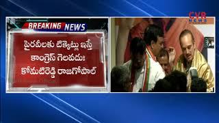 కాంగ్రెస్ పార్టీకి కుంతియా శనిలా | Komatireddy Rajagopal Reddy Slams Congress Leadership | CVR News - CVRNEWSOFFICIAL