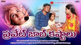 Private Job Kastalu//29//Telugu Short film// Maa Telangana Muchatlu - YOUTUBE