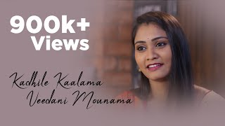 Kadhile Kaalama Veedani Mounama - New Telugu Short Film 2019 - YOUTUBE