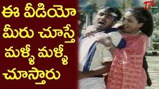 ఈ కామెడీ చూస్తే రోజంతా నవ్వుకుంటారు - NavvulaTV - NAVVULATV