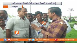 Kishore Kumar Reddy Tour in Chittoor District After Appoint as AP Irrigation Board Chairman | iNews - INEWS