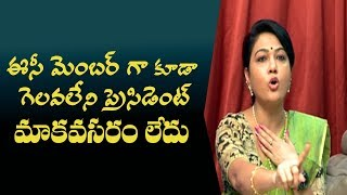 He who couldn't win as EC can't be our President: Hema | Maa Association | #maaassociation - IGTELUGU
