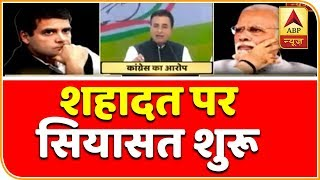 Master Stroke: Congress BJP divide as one week pass after Pulwama attack - ABPNEWSTV
