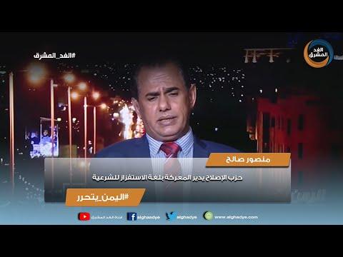 اليمن يتحرر | منصور صالح: حزب الإصلاح يدير المعركة بلغة الاستفزاز للشرعية والتحالف
