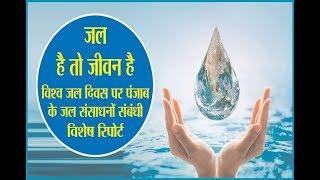 जल है तो जीवन है विश्व जल दिवस पर पंजाब के जल संसाधनों संबंधी विशेष रिपोर्ट
