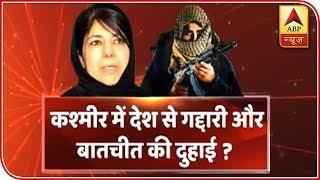 Why Mehbooba Mufti sympathizes with Kashmiri terrorists? | Seedha Sawal - ABPNEWSTV