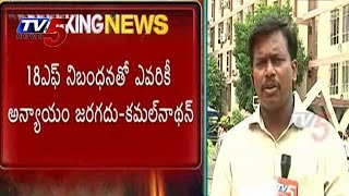 Employees Division | Kamalanthan Pannel Responses On Section 18(F) : TV5 News - TV5NEWSCHANNEL