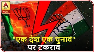 50 Top News: 'One Nation One Election' Seems Like A Hard Road For BJP | ABP News - ABPNEWSTV