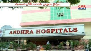 Special Focus Corporate Hospitals Fraud in Vijayawada | Andhra Hospital | CVR News - CVRNEWSOFFICIAL