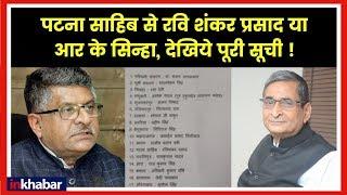 List of BJP candidate for Bihar parliamentary constituencies बीजेपी के बिहार उम्मीदवारों की सूची - ITVNEWSINDIA