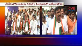 Face To Face With BJP Vishnu Kumar Raju on protest against TDP  | CVR News - CVRNEWSOFFICIAL