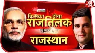 Exit Poll ने उड़ाई BJP की नींद ! - AAJTAKTV