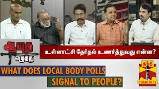 "Aayutha Ezhuthu 19-09-2014 Debate On ""What does Local Body Polls Signal to People..?"" – Thanthi TV Show"