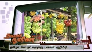 Fascinating Facts 13-01-2015 Puthiya Thalaimurai Tv Show