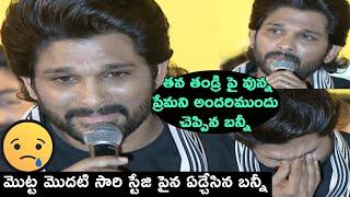 Allu Arjun Most Emotional Speech About His Father Allu Aravind | TFPC - TFPC
