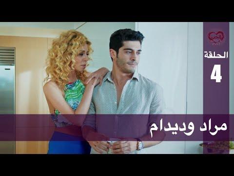 الحب لا يفهم الكلام – الحلقة 4 | مراد وديدام