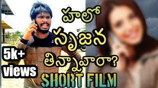 Srujana short film|| srujana tinnavara||telugu short film| by sompeta|| Telaga youth force sompeta|| - YOUTUBE