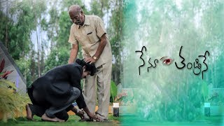 NENU TANDRINE by JYOTHI REDDY DASARI || 2019  TELUGU SHORT FILM || SkyLight Movies - YOUTUBE