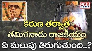 కరుణ తర్వాత తమిళనాడు రాజకీయం ఏ మలుపు తిరుగుతుంది?|Karunanidhi death: What next in TamilNadu Politics - CVRNEWSOFFICIAL