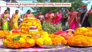 Bathukamma Celebrations In Adilabad District | CVR NEWS - CVRNEWSOFFICIAL
