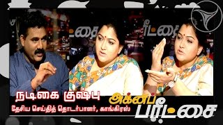 Agni Paritchai 08-08-2015 Khushboo Interview  (Indian National Congress spokesperson) – Puthiya Thalaimurai TV
