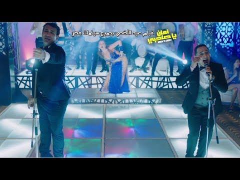 اغنية مش علية /- محمود الليثى - رضا البحراوى - عبد السلام