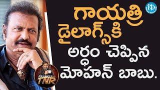 గాయత్రి డైలాగ్స్ కి అర్ధం చెప్పిన మోహన్ బాబు - Mohan Babu || Frankly With TNR || Talking Movies - IDREAMMOVIES