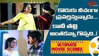 కొడుకు నీచంగా ప్రవర్తిస్తున్నాడు.. కానీ తల్లి అంతకన్నా గొప్పది | Ultimate Movie Scenes | TeluguOne - TELUGUONE