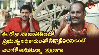 Sunil Best Comedy Scenes Back To Back | Telugu Comedy Videos | TeluguOne - TELUGUONE
