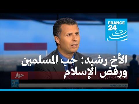 الأخ رشيد: أحب المسلمين لكنني لا أقبل الإسلام - اتفرج تيوب