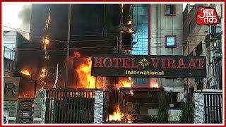 Lucknow के Hotel Viraat में भीषण आग; 2 लोगों की मौत, 3 घायल - AAJTAKTV