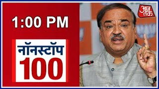 Sonia Gandhi's Math Is Weak: Union Minister Anant Kumar | Nonstop 100 - AAJTAKTV