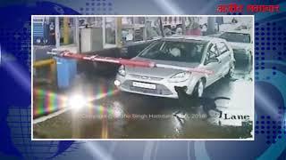 video : लाडोवाल टोल प्लाजा पर अज्ञात युवकों ने किया हमला