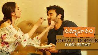 Sammohanam Movie Oohalu Oorege Video Song Promo | Sudheer Babu | Aditi Rao Hydari |TFPC - TFPC