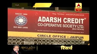 Master Stroke: Bank refuses to return entire money to Adarsh Credit Co-operative Society m - ABPNEWSTV