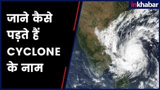 Know the interesting process of naming Cyclones - ITVNEWSINDIA