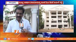 Nellore Congress Leaders To Celebrates Former PM Indira Gandhi Birth Anniversary Celebration | iNews - INEWS
