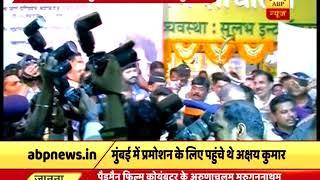Padman: When Akshay Kumar was stuck amid huge number of fans - ABPNEWSTV