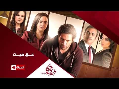 برومو (2)  مسلسل حق ميت - رمضان 2015    Official Trailer Haq Mayet