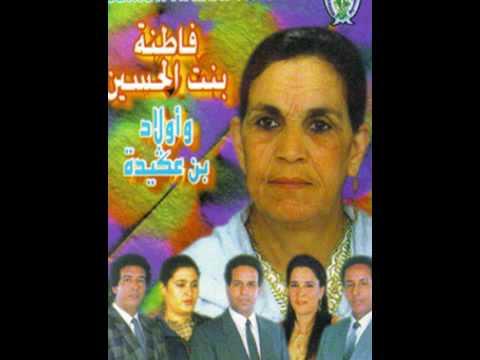 Fatna Bent Lhoucine et Oulad Ben Aguida - Baba Mimoun Khal Choucha