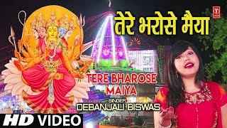 तेरे भरोसे मैया Tere Bharose Maiya I DEBANJALI BISWAS I New Latest Full HD Video Song - TSERIESBHAKTI