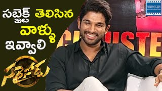 Allu Arjun Clear Explanation About Top Director Complements | TFPC - TFPC