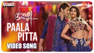 Paalapitta Video Song || Maharshi Video Songs || Mahesh Babu, Pooja Hegde || Vamshi Paidipally - ADITYAMUSIC