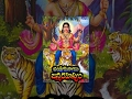 Ayyappa Swamy Janma Rahasyam Telugu Full Movie