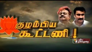 Katchi Kolgai Koottani 26-01-2016 – Puthiya Thalaimurai TV Show