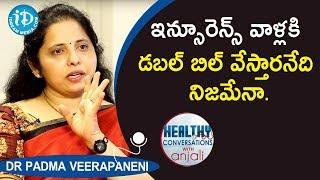 ఇన్సూరెన్స్ వాళ్లకి డబల్ బిల్ వేస్తారనేది నిజమేనా.- Neurologist Dr Padma Veerapaneni | iDream Movies - IDREAMMOVIES