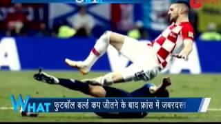 5W1H: France defeat Croatia to win 2018 Fifa world cup title - ZEENEWS
